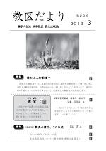 201303-296.pdf