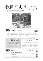 201309-301.pdf
