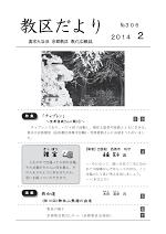 2014年02月号.pdf