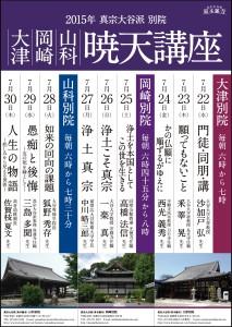 三別院暁天講座2015リーフレット