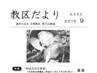 2015-323.pdf
