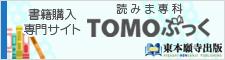 TOMOぶっく
